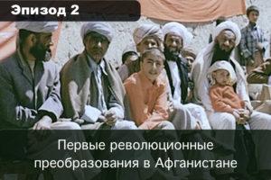 Эпизод 2. Первые революционные преобразования в Афганистане