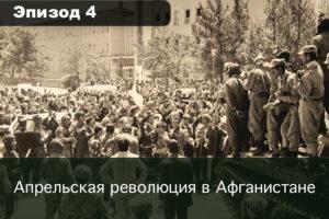 Эпизод 4. Апрельская революция в Афганистане