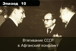 Эпизод 10. Втягивание СССР в Афганистанский конфликт