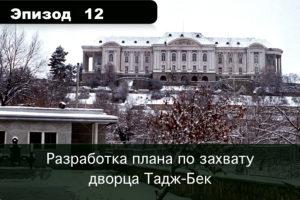 Эпизод 12.Разработка плана по захвату дворца Тадж-Бек