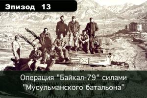"""Эпизод 13. Байкал-79"""" силами """"мусульманского батальона"""