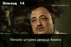 Эпизод 14. Начало штурма дворца Амина