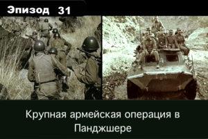 Эпизод 31. Крупная войсковая операция в Панджшере