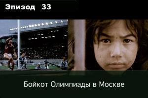 Эпизод 33. Бойкот Олимпиады в Москве