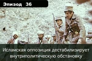 Эпизод 36. Исламская оппозиция дестабилизирует внутриполитическую обстановку