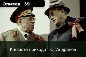 Эпизод 39. К власти приходит Ю.В. Андропов