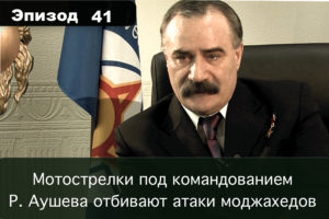 Эпизод 41. Мотострелки под командованием Р. Аушева отбили атаки моджахедов