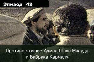 Эпизод 42. Противостояние А-Ш. Масуда и Бабрака Кармаля