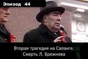 Эпизод 44. Вторая трагедия на Саланге. Смерть Л.И. Брежнева