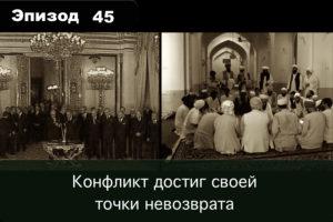 Эпизод 45. Конфликт достиг своей точки невозврата