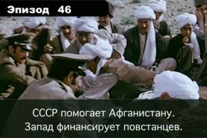 Эпизод 46. СССР помогает Афганистану. Запад финансирует повстанцев