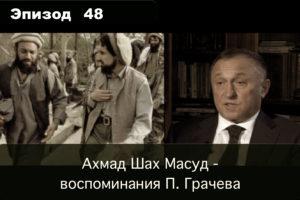 Эпизод 48. Ахмад Шах Масуд - воспоминания П. Грачева