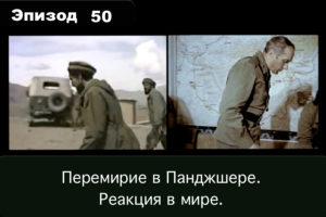 Эпизод 40. Первая крупная армейская операция в Панджшере