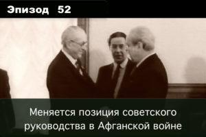 Эпизод 52. Меняется позиция советского руководства в Афганской войне