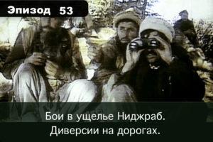 Эпизод 53. Бои в ущелье Ниджраб. Диверсии на дорогах