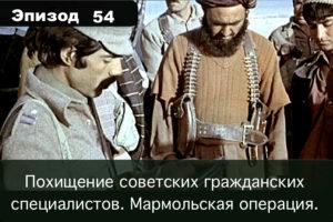 Эпизод 54. Похищение советских гражданских специалистов. Мармольская операция