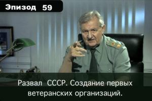 Эпизод 59. Развал СССР. Создание первых ветеранских организаций