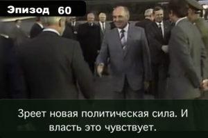 Эпизод 60. Зреет новая политическая сила. И власть это чувствует