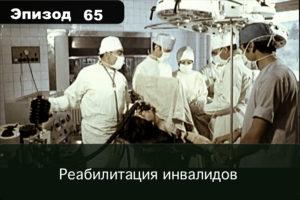 Эпизод 65. Реабилитация инвалидов