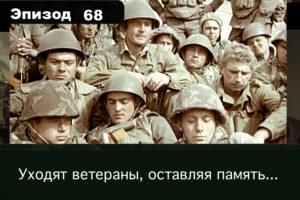 Эпизод 68. Уходят ветераны, оставляя память