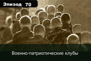 Эпизод 70. Военно-патриотические клубы