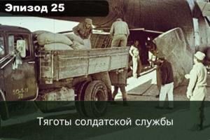 Эпизод 25. Тяготы солдатской службы