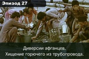 Эпизод 27. Диверсии афганцев. Хищение горючего из трубопровода