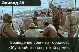 Эпизод 29. Возведение военных городков. Обустройство советской армии