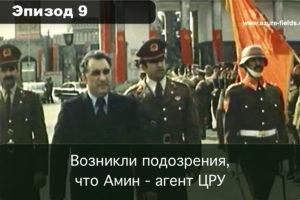 Эпизод 9 Возникли подозрения о том, что Амин - агент ЦРУ.