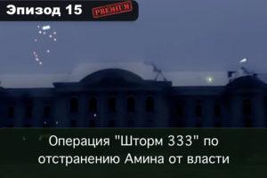 "Эпизод 15. Операция ""Шторм 333"" по отстранению Амина от власти"