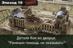 """Эпизод 16. Детали боя во дворце """"Раненым помощь не оказывать"""""""