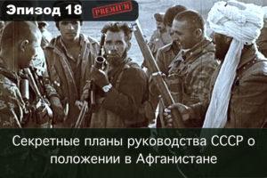 Эпизод 18. Секретные планы руководства СССР о положении в Афганистане