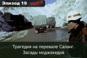 Эпизод 19. Трагедия на перевале Саланг. Засады моджахедов