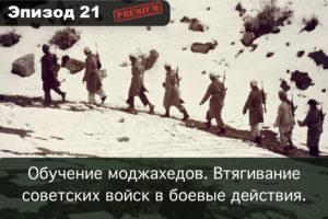 Эпизод 21. Обучение моджахедов. Втягивание советских войск в боевые действия