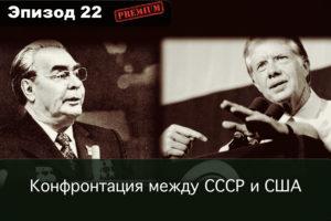 Эпизод 22. Конфронтация между СССР и США
