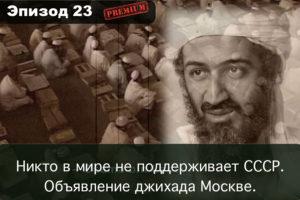 Эпизод 23. Никто в мире не поддерживает СССР. Объявление джихада Москве