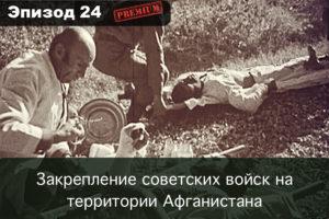 Эпизод 24. Закрепление советских войск на территории Афганистана