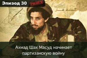 Эпизод 30. Ахмад Шах Масуд начинает партизанскую войну